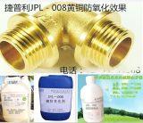 磷铜专用防变色抗氧化剂