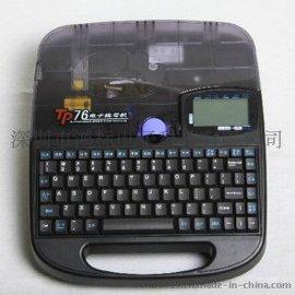 硕方打号机,TP76高速电脑打号机