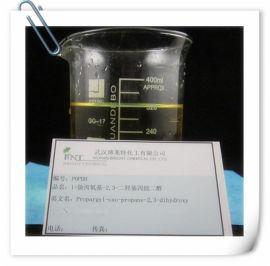 电镀镍商机 电镀中间体厂家 POPDH 1-丙炔基甘油醚(POPDH) CAS: 13580-38-6