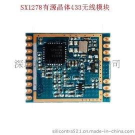 深圳硅传工业级SX1278|SX1278有源晶振模块