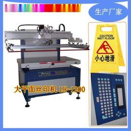 广州隆华LH-1200半自动大平面丝网印刷机