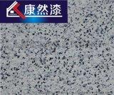 康然外墙工程仿石漆 厂家直销 岩片真石漆 样式丰富
