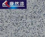 康然外牆工程仿石漆 廠家直銷 巖片真石漆 樣式豐富