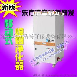 供应移动式焊接烟尘净化器 厂家活动中 订购焊烟机送吸气臂