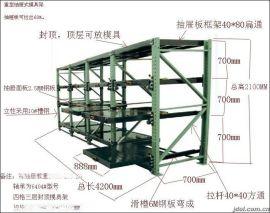 重型抽屉式模具架 重型全开式模具架