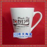 陶瓷茶杯 马克杯 促销广告杯定做批发