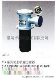 康华YLX-160*80吸油滤油器