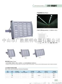 长期供应广万达牌高亮度LED隧道灯GWD--SDD120W质保3年