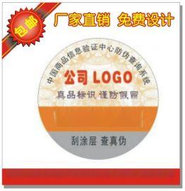 供应数码密码查询防伪标签