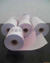无碳收银纸75*60,两联收银纸,针式打印纸