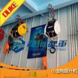 DU-230A小金剛提升機現貨【DUKE電動葫蘆】龍海起重