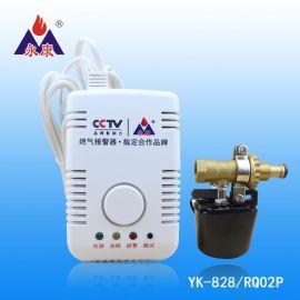家用燃气泄漏报警器带机械手YK-828/RQ02