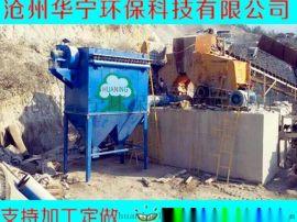 铅锌矿筛分系统除尘器 矿山布袋除尘器 单机脉冲除尘设备厂家