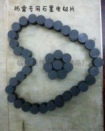 供应10/350开关型防雷器石墨片丨石墨片丨进口材质间隙型防雷石墨片LXTS-01