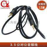 1.5米音频线公对公 优质3.5MM音响车载AUX耳机延长线