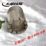 钻探工具金刚石钻头电镀金刚石钻头6-8米
