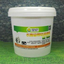 合轩供应长寿命导轨潤滑脂,一款具有超长使用寿命且用于各导轨的潤滑脂