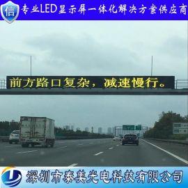 门架式可变信息标志,户外P31.25双色led交通屏