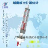 广东防腐型磁翻板液位计 耐腐蚀磁翻板液位计厂家