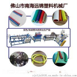 北京远锦塑机塑料单螺杆管材挤出机双色共挤挤出机双色管挤出生产线