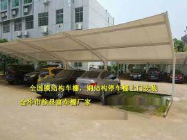 张家港膜结构停车棚定制电话、徐州小区自行车停车棚制作厂家