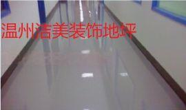 温州 平阳 义务 金华 丽水台州环氧耐磨地坪 薄涂地坪漆施工方案