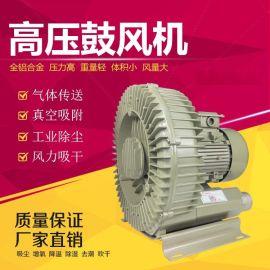 高压鼓风机漩涡风机漩涡真空泵 工业吸尘器  风机真空泵吹2.2KW