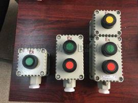 研安防爆按钮盒LA53-1/2/3钮防爆控制按钮