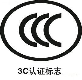 CCC认证步骤 低压电器CCC认证