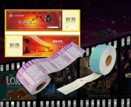 卷装电影票印刷/热敏纸电影票印刷/