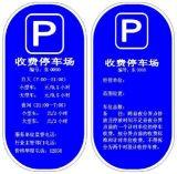 北京海澱區停車場標牌停車場標志停車場標識