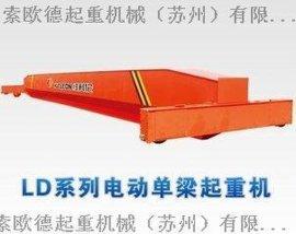10吨电动单梁起重机电动葫芦式