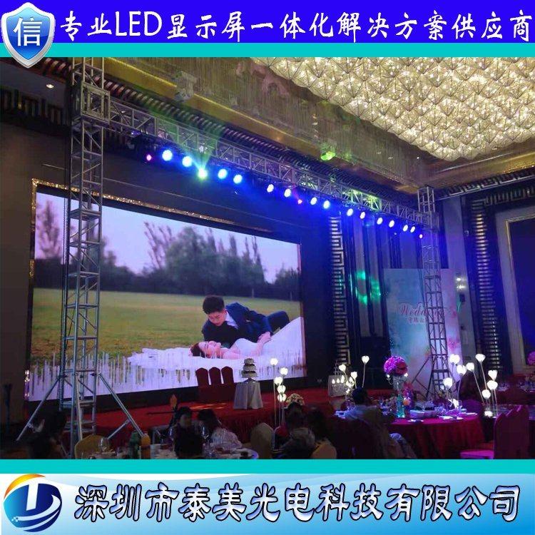 深圳泰美厂家直销丹东大剧院室内P4全彩led显示屏