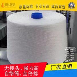 涤纶纱线30/2缝纫线大化有光无结自络倍捻紧筒纸管