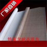 亞鵬9025鐵氟龍耐高溫焊布