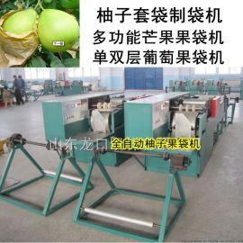 制造柚子套袋纸袋成型机械(文旦柚套袋机)