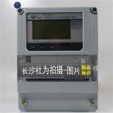DTSD341三相四线多功能电能表/威胜