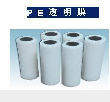 江苏PE透明保护膜 电器屏幕保护膜