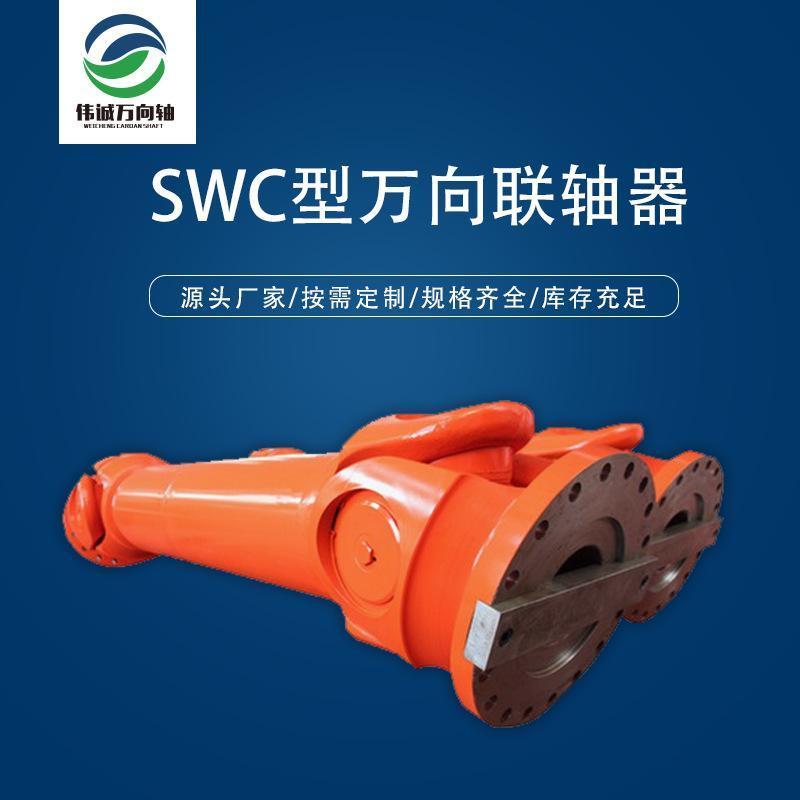 偉誠萬向軸廠家直供軋製設備萬向軸,加工定製SWC440立輥用萬向軸