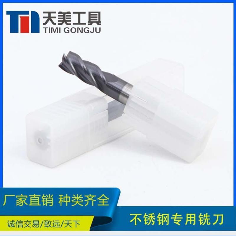 硬质合金刀具 不锈钢专用钨钢铣刀 58度四刃铣刀 支持非标定制