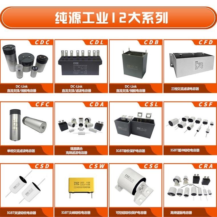 汽車充電樁 電動車充電器電容器CDC 2400uF/1000VDC