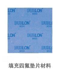 改性填充四氟垫片材料(DURLON 9000/9000N)