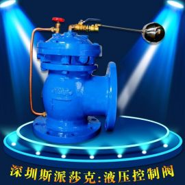 球墨铸铁液压水位控制阀DN50 65 80 100 150 200华通 沪工 标一
