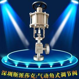 气动高压不锈钢法兰角式单座调节阀ZJHJDN 20 25 32 50等分比