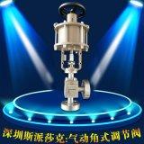 氣動高壓不鏽鋼法蘭角式單座調節閥ZJHJDN 20 25 32 50等分比