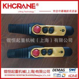 德马格葫芦手柄线5米,电葫芦手柄CSATYPE4773 30044 德马格配件