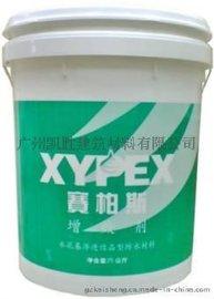 广州xypex赛柏斯增效剂