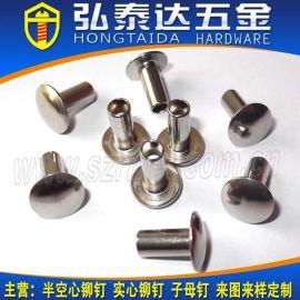 深圳铆钉厂批发不锈钢铆钉 铜铆钉 铝铆钉 铁铆钉 半空心铆钉