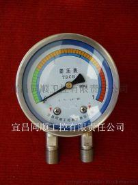 宜昌同顺工控水压不锈钢差压表,测量介质水