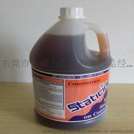 供应ACL-3000G防静电浓缩液|pvc抗静电剂。